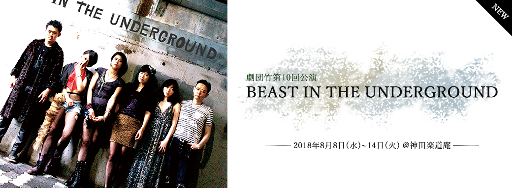 劇団竹 第10回公演 BEAST IN THE UNDERGROUND